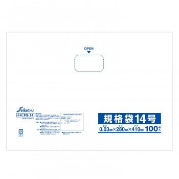 規格ポリ袋14号(0.03) 透明 100枚入り 30冊セット PS-014【送料無料】