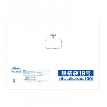 規格ポリ袋19号(0.03) 透明 100枚入り 15冊セット PS-019【送料無料】