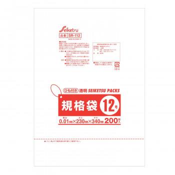 規格ポリ袋12号ひも付き 半透明 200枚入り 50冊セット SR-112【送料無料】
