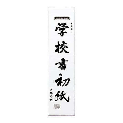 学校書初紙 三ツ判 10枚ポリ入 100セット P10カキ-1【送料無料】