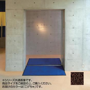インドアマット ブライトマットII 大 60×90cm こげちゃ【送料無料】