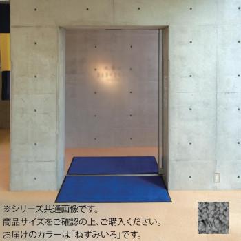インドアマット ブライトマットII 12号 90×120cm ねずみいろ【送料無料】