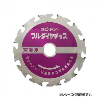 スピードソー フルダイヤチップ 窯業系サイディング用 D12-125 125mm 7912120【送料無料】