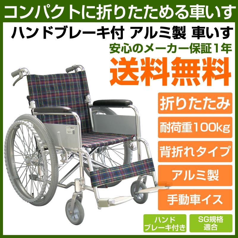 車いす 介護用 アルミ製 車椅子 幸和製作所 テイコブ B-30/車いす 介護 アルミ製 車椅子 車いす SG規格適合