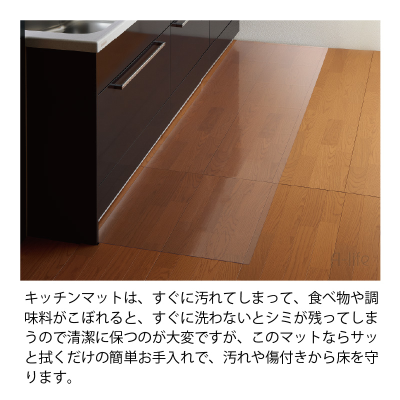 a-life2010 | Rakuten Global Market: Care easy kitchen mat-clear ...