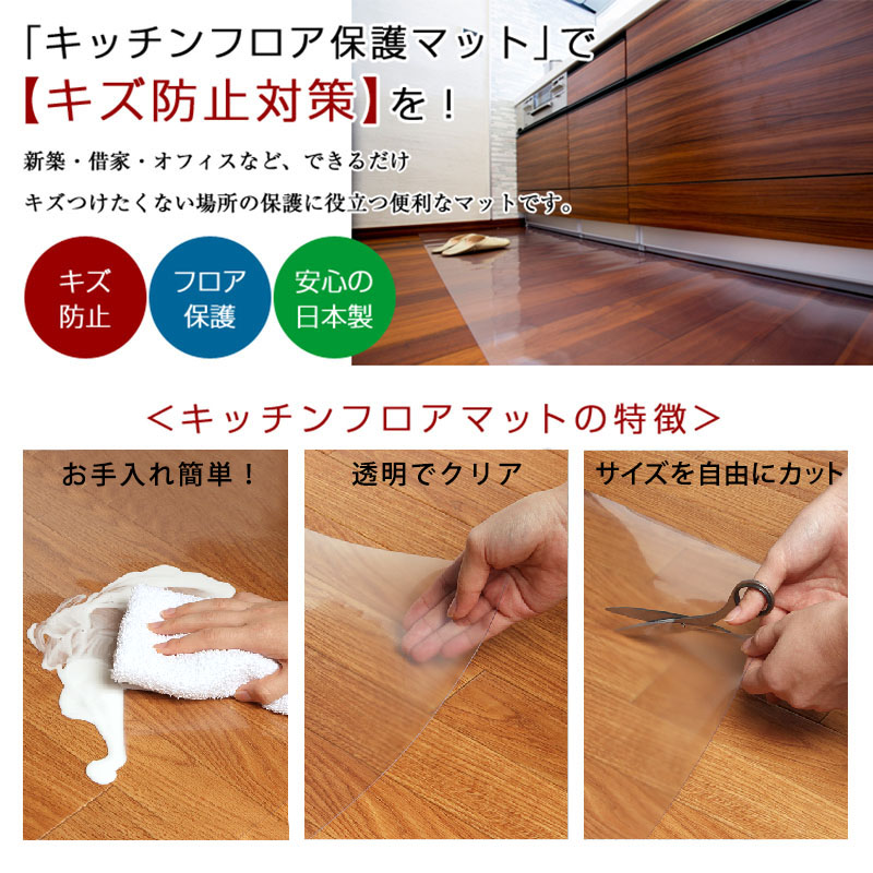 Care Easy Kitchen Mat Clear Depth 60 Cm Kitchen Floor For Water Washable Kitchen Floor Mat Transparent Matt Domestic Japan And 180 Cm Wide Wings