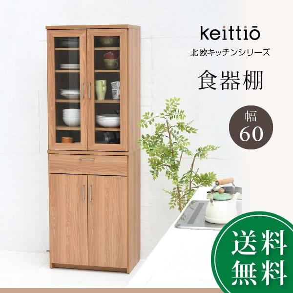 北欧キッチンシリーズ Keittio 60幅 食器棚【FAP-0020】 キッチン収納 キッチンボード 木製 60幅JK