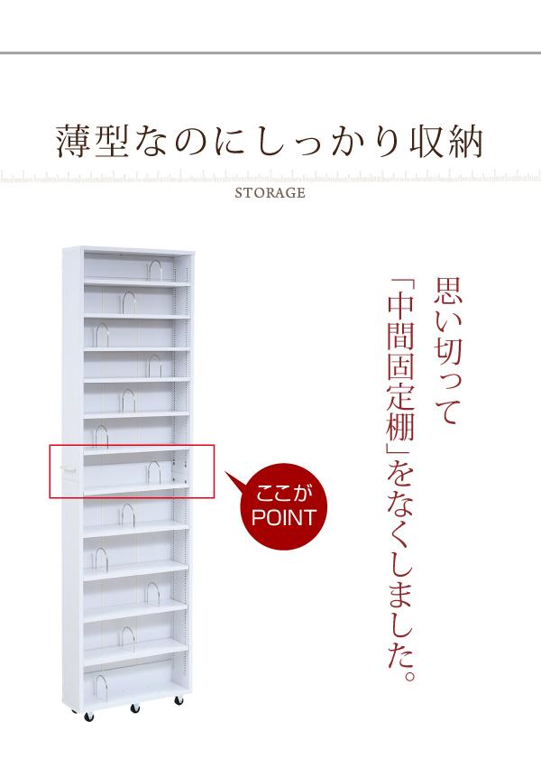 폭 16.5 cm의 틈새를 묻어 깨끗이 수납.많이 증가하고 두는 곳에 고민하는, 책이나 미디어류도 이것 1대에 정리할 수  있습니다.선반용 판자는 11장 붙어 있으므로, ...