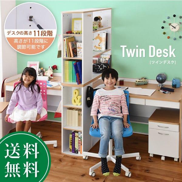 ツインデスク ライティングデスク ジュニアデスク 学習デスク 学童デスク キッズデスク 多機能デスク 学習机 高さ調整 fwd-0252JK