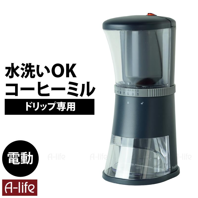 コーヒーミル 電動 洗える ブラック ドリップ用 コーヒーグラインダー コーヒー ドリップ a-life エーライフ
