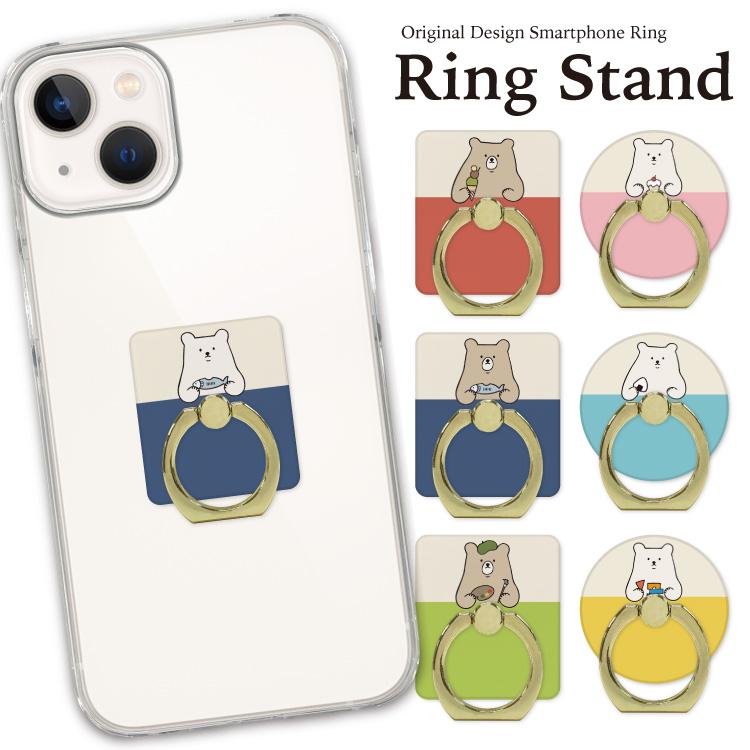 送料無料 メール便 スマホリング iPhoneXR メーカー在庫限り品 iPhoneXS iPhoneXSMax iPhone10 iPhone X 期間限定で特別価格 8 Plus 7 6s 6 5s 5 5c SE アイフォンケース リングスタンド スマートフォン 絵本スマートフォン スタンド バンカーリング アンドロイド 童話 シルバー ゴールド リング かわいい ホールドリング 落下防止 カラフル くま ホールド スーパーSALE50%OFF スマホ スマートフォンケース