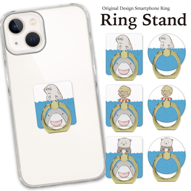送料無料 メール便 スマホリング iPhoneXR iPhoneXS iPhoneXSMax iPhone10 iPhone X 8 Plus 7 6s 6 5s 5 5c SE ショッピング アイフォンケース ホールド ラッコ リングスタンド ゴールド スーパーSALE50%OFF リング スマホ バンカーリング シルバー スマートフォン スマートフォンケース アウトレットセール 特集 落下防止 童話 絵本スマートフォン サメ ホールドリング スタンド アンドロイド アザラシ
