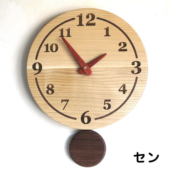 掛け時計 振り子時計 丸 天然木 北海道 木製 自然 ナチュラル 木目 新築 お祝い ギフト 白木 (PK-F38-)