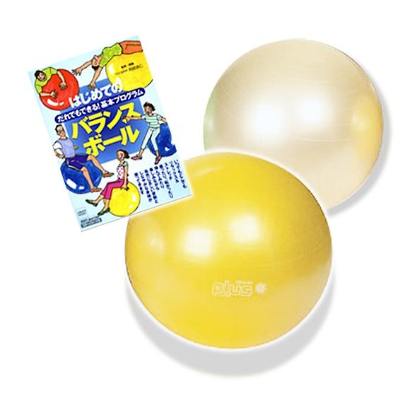 ギムニク バランスボール はじめてのバランスボールセット 75cm (GYh-set75) エクササイズ ヨガ ボール ピラティス 【 送料無料 】