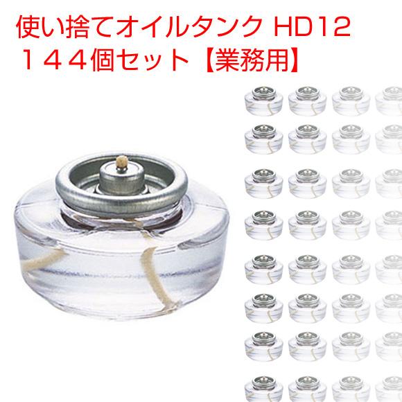 使い捨てオイルタンク HD12 144個セット【業務用】 (MEHD12)