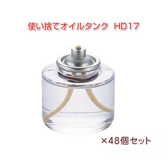 使い捨てオイルタンク HD17 48個セット【業務用】 (MEHD17)