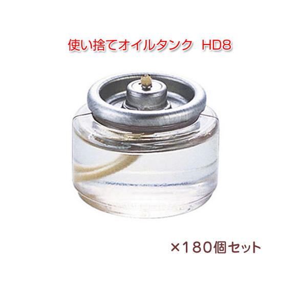 使い捨てオイルタンク HD8 180個セット【業務用】 (MEHD8)