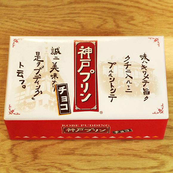 고베의 재미 있는 「 고베 푸딩 · 초콜릿 」 (ngm-138) * 입 하 미정
