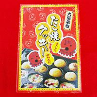 Osaka's famous takoyaki cookies (ngm_173)