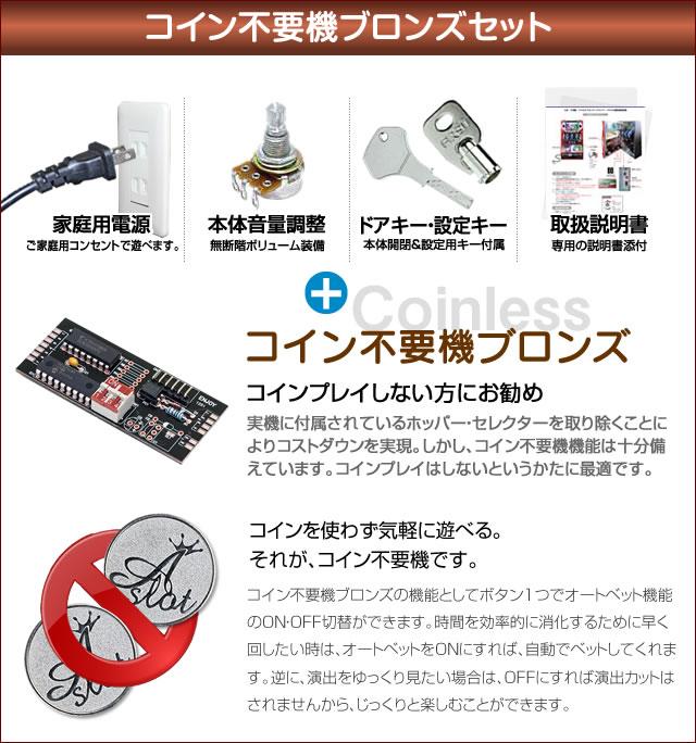SANKYO もっと楽シーサー25Φ黒パネル コイン不要機ブロンズセットパチスロ実機 スロット 実機コイン不要機ブロンズ コインレス専用家庭用電源 音量調整 ドアキー 設定キー 取扱い説明書付きe92IYEWbDH