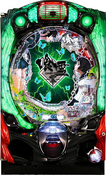 藤商事 P喰霊-零- 葵上~あおいのうえ~FS『バリューセット1』[パチンコ実機][オートコントローラータイプ1(自動回転/保留固定/高速消化/玉打ち併用)+循環リフター/家庭用電源/音量調整/ドアキー/取扱い説明書付き〕[中古]