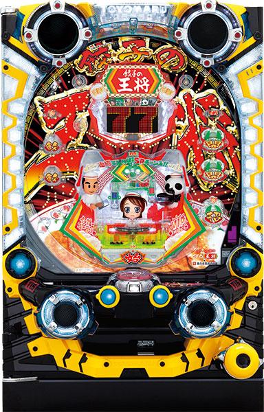 豊丸 CR餃子の王将3 凄盛2000 『バリューセット3』[パチンコ実機][A-コントローラーPlus+循環リフター/家庭用電源/音量調整/ドアキー/取扱い説明書付き〕[中古]