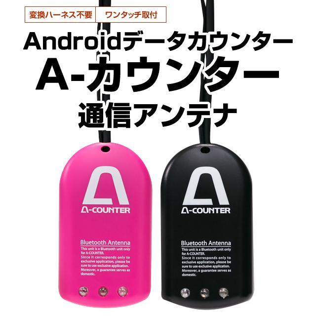 【SPセール通常価格より15%OFF!】A-カウンター(エーカウンター)通信アンテナ【Android端末をお持ちの方にオススメ】