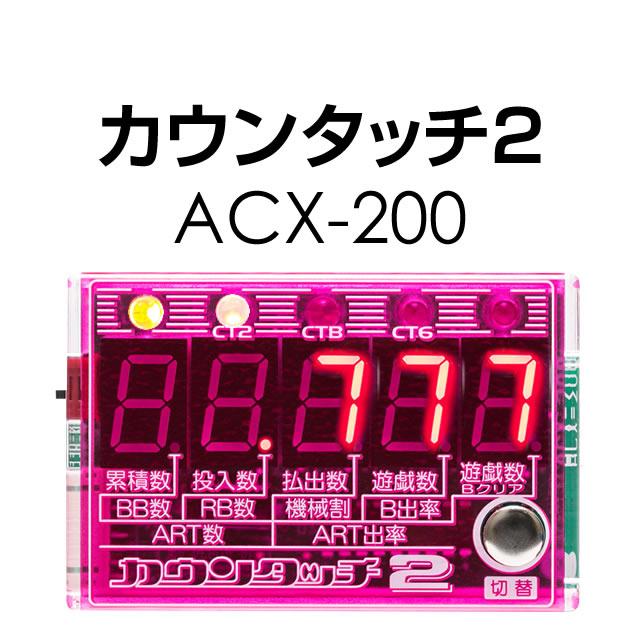パチスロ用データーカウンター カウンタッチACX-200【単品販売可】