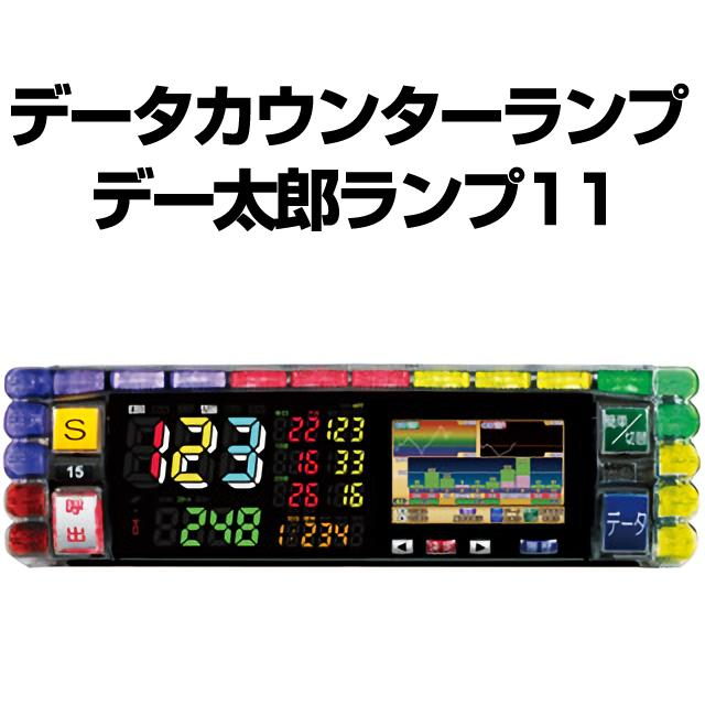 デー太郎ランプ11【差枚数・ART機能・スランプグラフ機能・子役カウンター機能搭載】