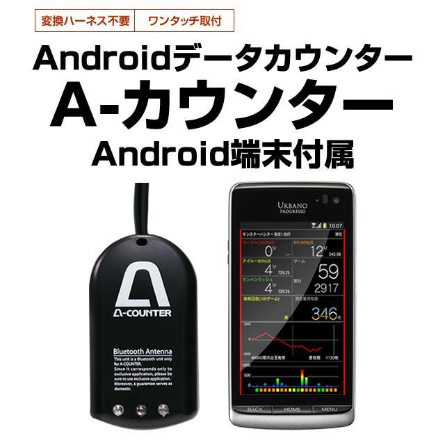A-カウンター(エーカウンター)【スロット/パチンコ両方に使えるAndroidデータカウンター】 Android(スマートフォン)端末付属