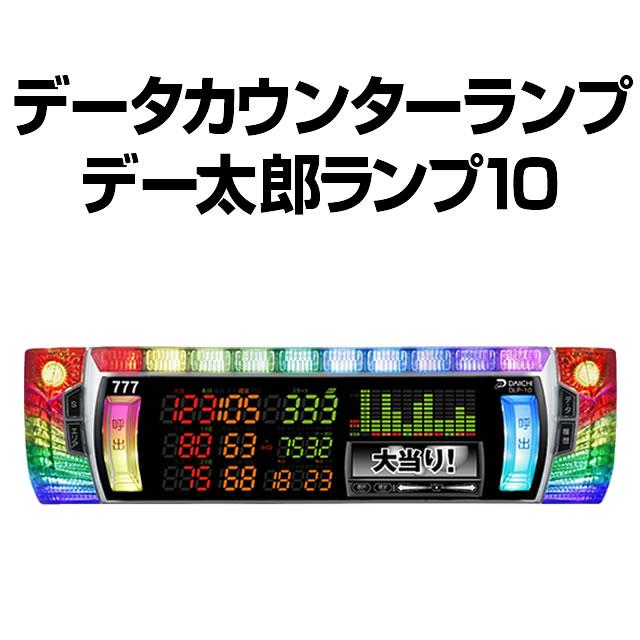 デー太郎ランプ10【タッチパネル・差枚数・ART機能・スランプグラフ機能・子役カウンター機能搭載】