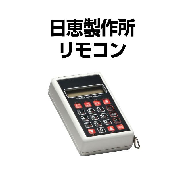 パチスロ実機オプション【新品】【パチスロ用】日恵製作所 リモコン