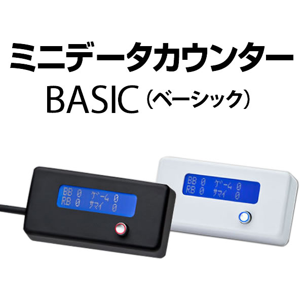 【高品質のA-SLOT製】ミニデータカウンター BASIC 【差枚数・機械割 機能付!】※旧ノーマルタイプ