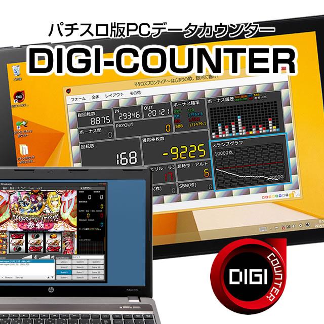 パチスロ版PCデータカウンター DIGI-COUNTER デジ・カウンター【実機配信に最適な、あなただけのオリジナルカウンター】