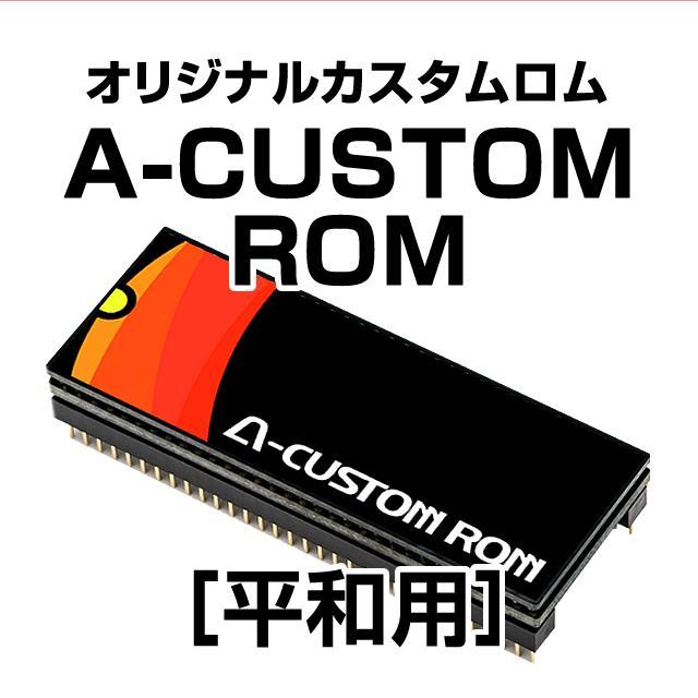 【単品販売可】A-カスタムロム 大当り直撃可能!!オート機能搭載のカスタムロム【平和用】