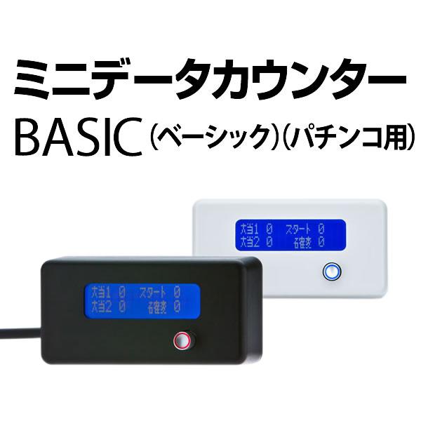パチンコ実機オプション ミニデータカウンター