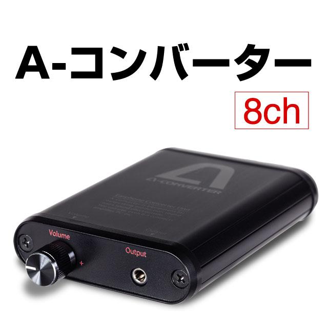 パチスロ実機オプションA-コンバーター [8ch] アルミボディーで質感、剛性感が大幅アップ!!スーパーウーファー対応!!最大8chまでの音源を再生します!!【深夜でも大音量で楽しめます!/PC取り込みもOK!】【取付簡単】【単品