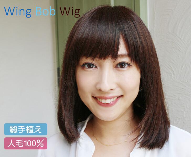医療用ウィッグ フルウィッグ 人毛100% 全3色 S-M ウィングボブ ウレタン幅広皮膚