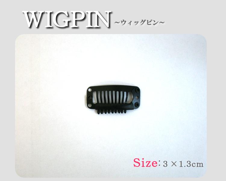 かつら 高い素材 女性用 お中元 ウィッグピン ウィッグの固定にはこれ
