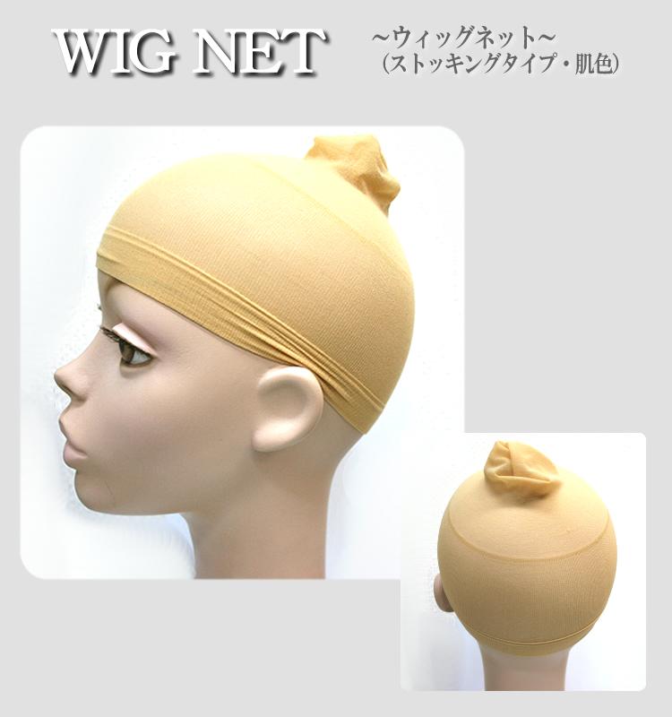 ウィッグネット(肌色ストッキングタイプ)