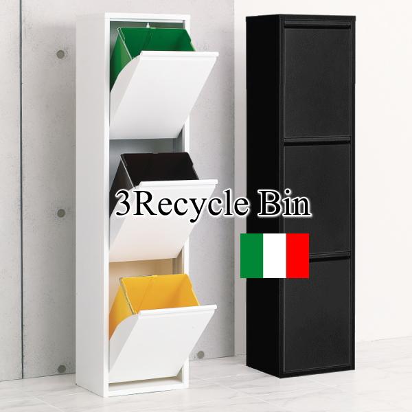 ASPLUND(アスプルンド) 3リサイクルビン イタリア製ゴミ箱 ごみ箱 ダストボックス着後レビュー記入応募ご連絡で500円クーポンプレゼント※アルミ色は廃番となりました