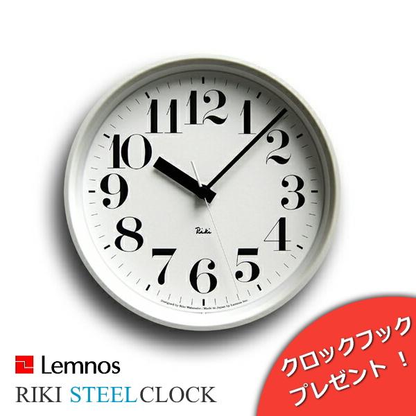RIKI STEEL CLOCK リキスチールクロック ホワイト [電波時計] Lemnos タカタレムノス【1510】【LCA5】着後レビュー記入ご連絡で次回使える500円クーポンプレゼント