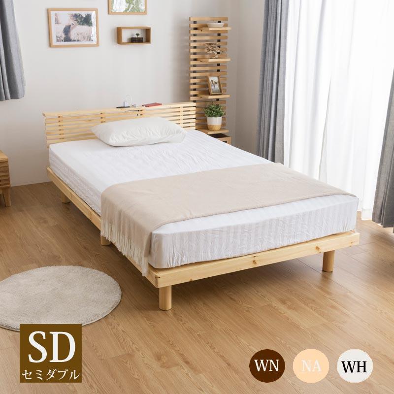 セミダブルベッド(フレームのみ)ベッド 【送料無料】 すのこベッド 天然木パイン材 幅1200 奥行2042 ・積層合板 ナチュラル ローベッド