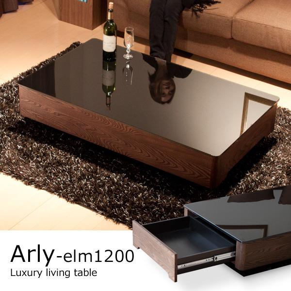 センターテーブル ローテーブル ガラステーブル テーブル 収納付き 高級感 Luxuryセンターテーブル 幅1200 奥行700 ガラス ニレ材 MDF材 四角 モダン リビング