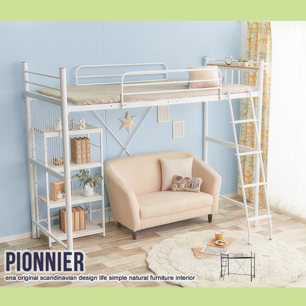 シングルベッド ベッド 2色 【送料無料】 ロフト Pionnier ロフトパイプベッド 幅2320 奥行1000 スチールパイプ モダン リビング