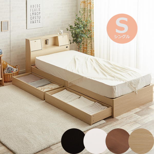 シングルベッド ベッド 4色 【送料無料】 引出し収納 Alloysアロイス収納ベッド 超高密度ハイグレードポケットコイル付き