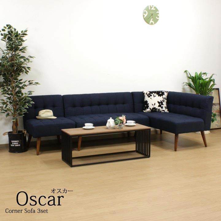 ファブリックコーナー3点セット / Oscar(オスカー)
