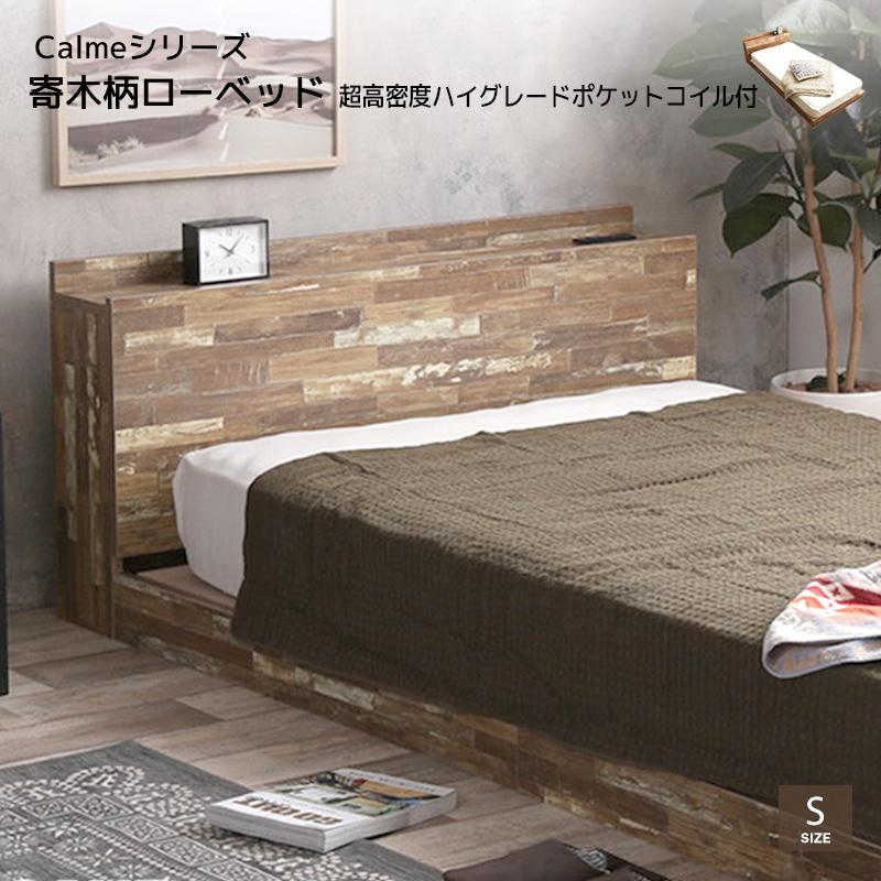 カルムCalme【シングルベッド】 寄木柄ベッド 超高密度ハイグレードポケットコイル付き