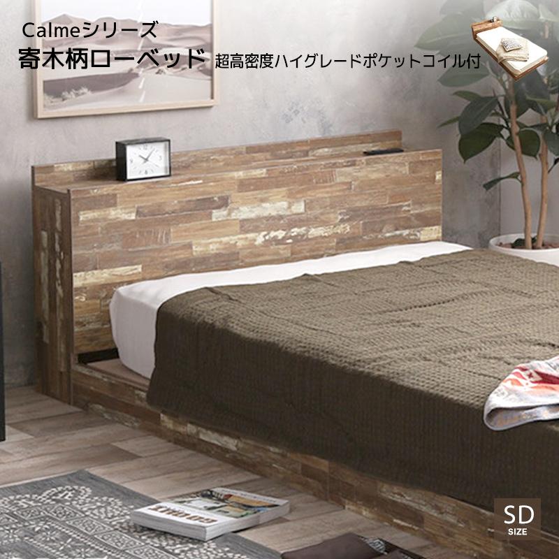 カルムCalme【セミダブルベッド】 寄木柄ベッド 超高密度ハイグレードポケットコイル付き