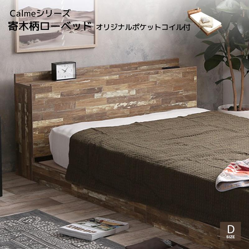 カルムCalme【ダブルベッド】 寄木柄ベッド オリジナルポケットコイル付き